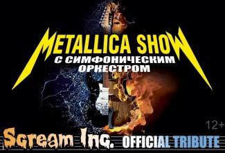 С уникальным концертом «Металлика Шоу» выступил Тюменский симфонический оркестр вместе с группой Скрим Инк
