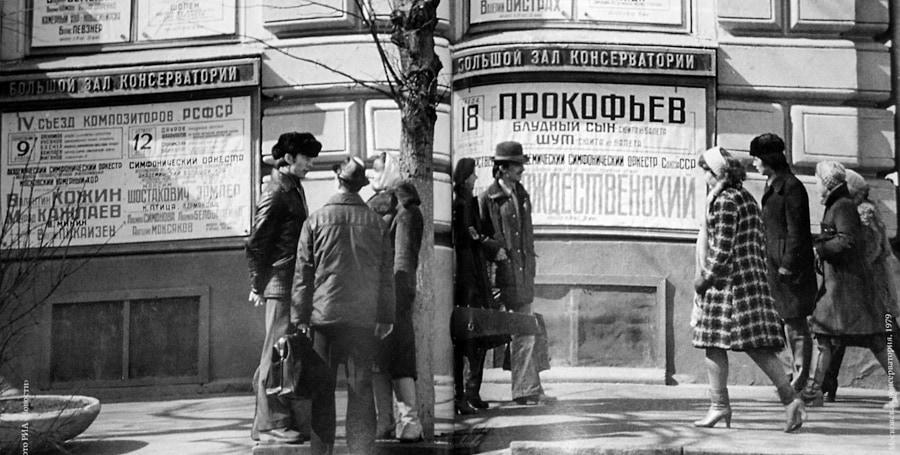 Афиши. 1979 год. Фото - pastvu.com