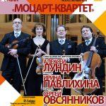 """""""Моцарт-квартет"""" приглашает погрузиться в атмосферу венских музыкальных вечеров"""
