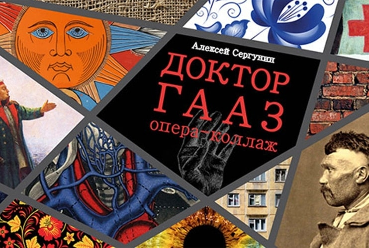 Готовится премьера оперы на либретто Людмилы Улицкой