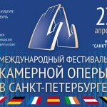 В Петербурге пройдет Международный фестиваль камерной оперы