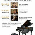 В Оренбургской филармонии – распродажа абонементов нового концертного сезона