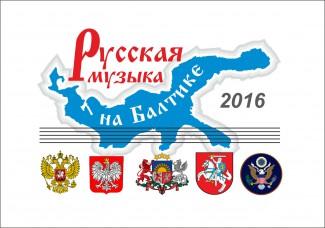 В Калининграде открылся фестиваль «Русская музыка на Балтике»