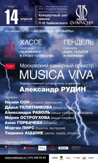 ва шедевра барочной музыки впервые исполнил в России оркестр Musica Viva