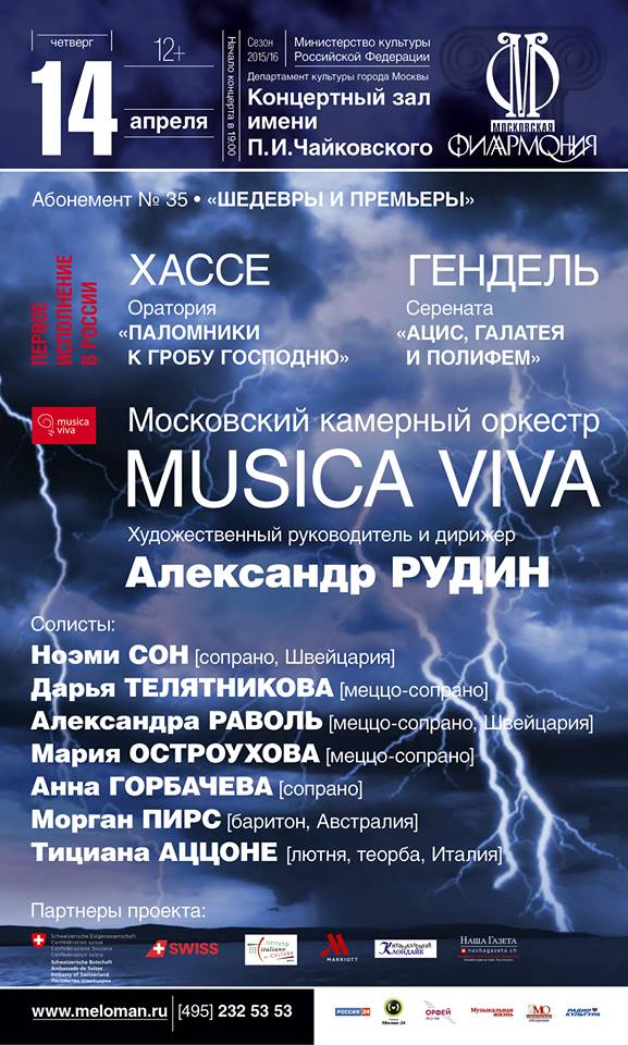 Два шедевра барочной музыки впервые исполнил в России оркестр Musica Viva