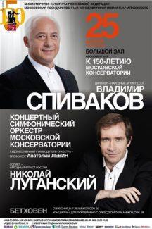 Владимир Спиваков и Николай Луганский посвятили концерт своей альма-матер