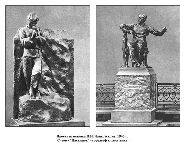 Проект памятника П. И. Чайковскому, 1945 год работы Веры Мухиной