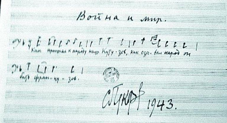 Автограф Прокофьева к клавиру оперы «Война и мир», которая создавалась во время войны, 1943 год