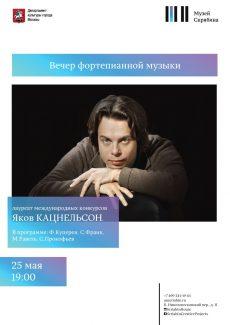 25.05.2016. Концерт Якова Кацнельсона