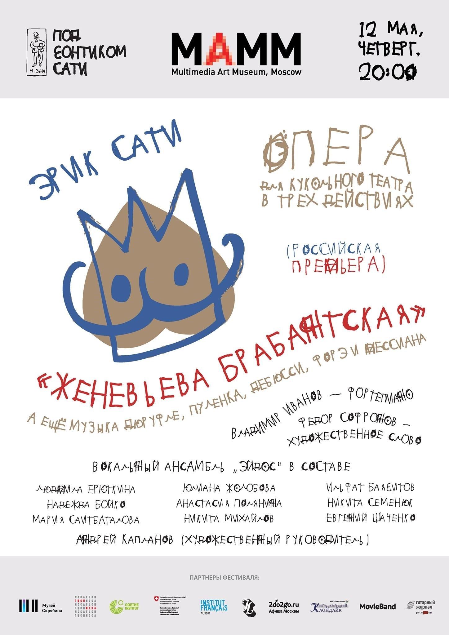 """12.05.2016. Фестиваль """"Под зонтиком Сати"""""""