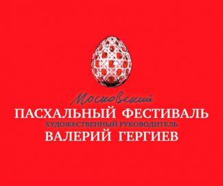 """Болгарский хор """"Драгостин Фолк Национал"""" стал гостем Пасхального фестиваля"""