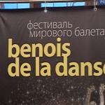 "Скоро станут известны обладатели балетного приза ""Бенуа де ла Данс"""