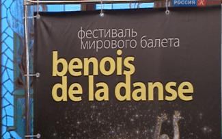 Члены жюри «Бенуа де ла Данс» определяют лауреатов