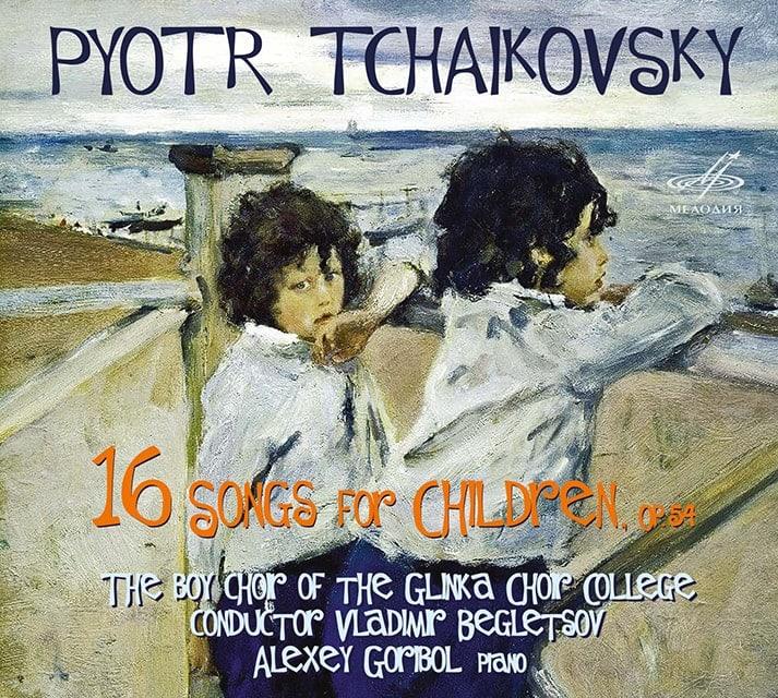 А. Гориболь. Чайковский. 16 песен для детей
