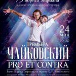 Новый спектакль Эйфмана о Чайковском пройдет в петербургской Александринке