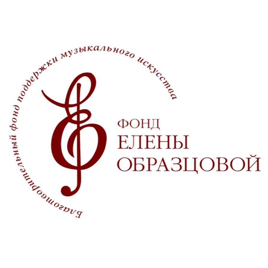 Благотворительный фонд поддержки музыкального искусства «Фонд Елены Образцовой» создан в декабре 2011 года