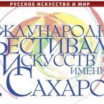 Международный фестиваль искусств имени А. Сахарова открывается в Нижнем Новгороде