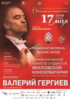 Валерий Гергиев дал концерт со студентами Московской консерватории