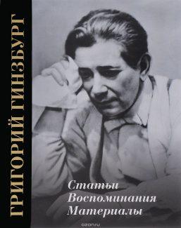 Детально биография выдающегося музыканта предстает перед нами в посвященной Гинзбургу книге издательства «Музыка»
