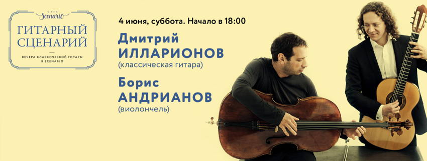 """""""Гитарный сценарий"""" №3: Дмитрий Илларионов и Борис Андрианов"""