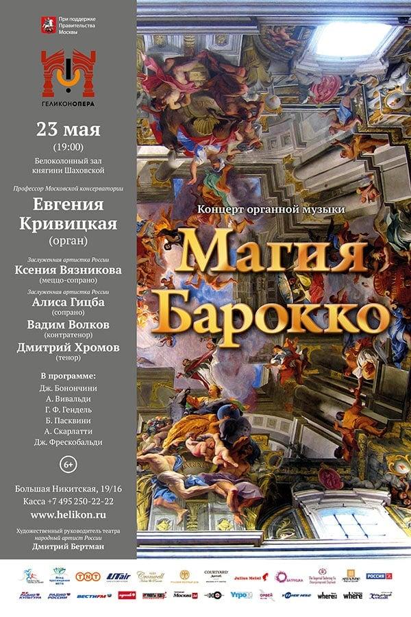 """Впервые - орган в театре """"Геликон-опера"""""""