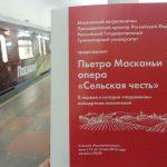Ночью в метро Москвы звучала опера