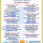 Храм Святого Станислава приглашает на органные уикенды