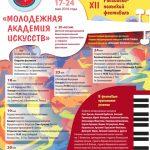 В Москве состоится XII российско-польский фестиваль «Молодёжная академия Искусств»