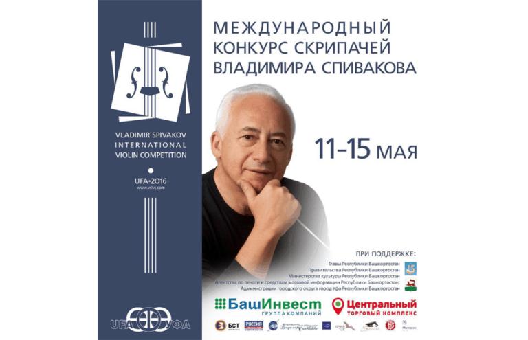 I Международный конкурс скрипачей Владимира Спивакова