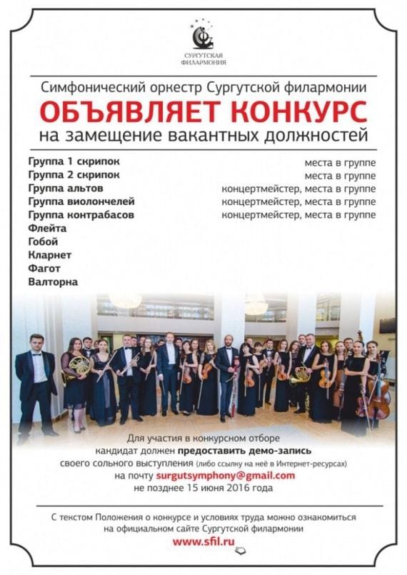 Симфонический оркестр Сургутской филармонии набирает музыкантов