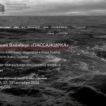 """Открыт сайт проекта """"М. Вайнберг. """"Пассажирка"""". Первая театральная постановка оперы в России"""""""