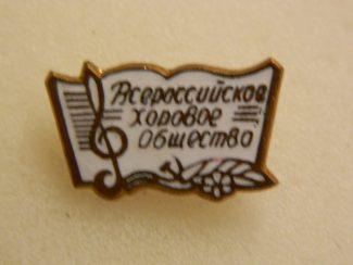 В Москве прошло заседание Президиума Всероссийского хорового общества