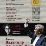 Люка Дебарг выступит с Большим симфоническим оркестром им. П. И. Чайковского