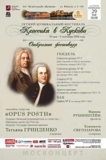 Открытие фестиваля «Классика в Кусково» состоялось 29 мая