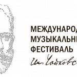 Второй Международный музыкальный фестиваль Чайковского открывается в Клину