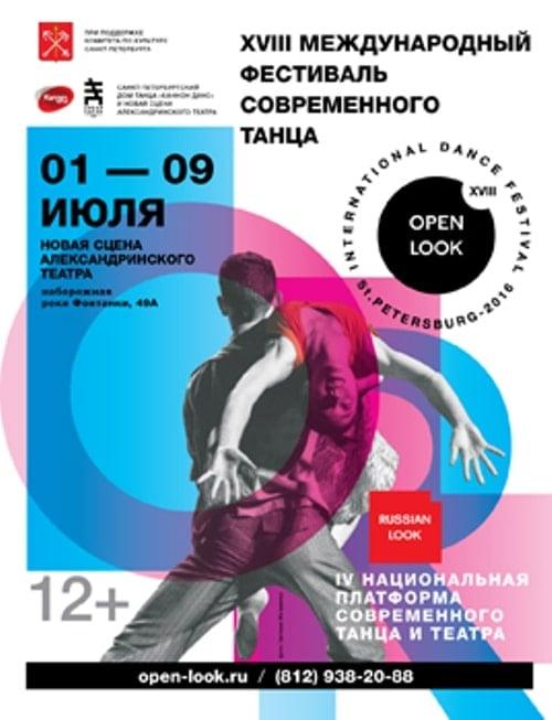 Фестиваль был основан в 1999 году и к своему 18-летию стал конгломерацией культурных мероприятий