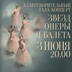 Звёзды оперы и балета дадут благотворительный концерт