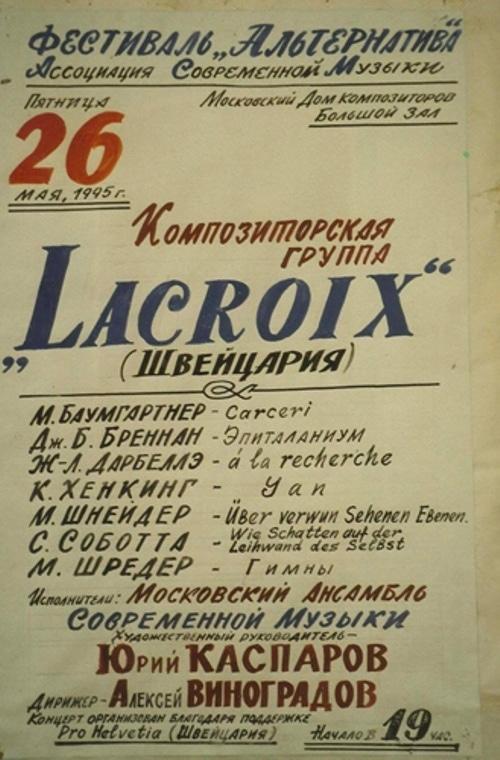 Афиша фестиваля «Альтернатива». 1995