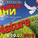 «Безумные дни» охватят Екатеринбург в начале июля