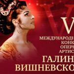 Конкурс оперных артистов Вишневской начался с необычной жеребьёвки