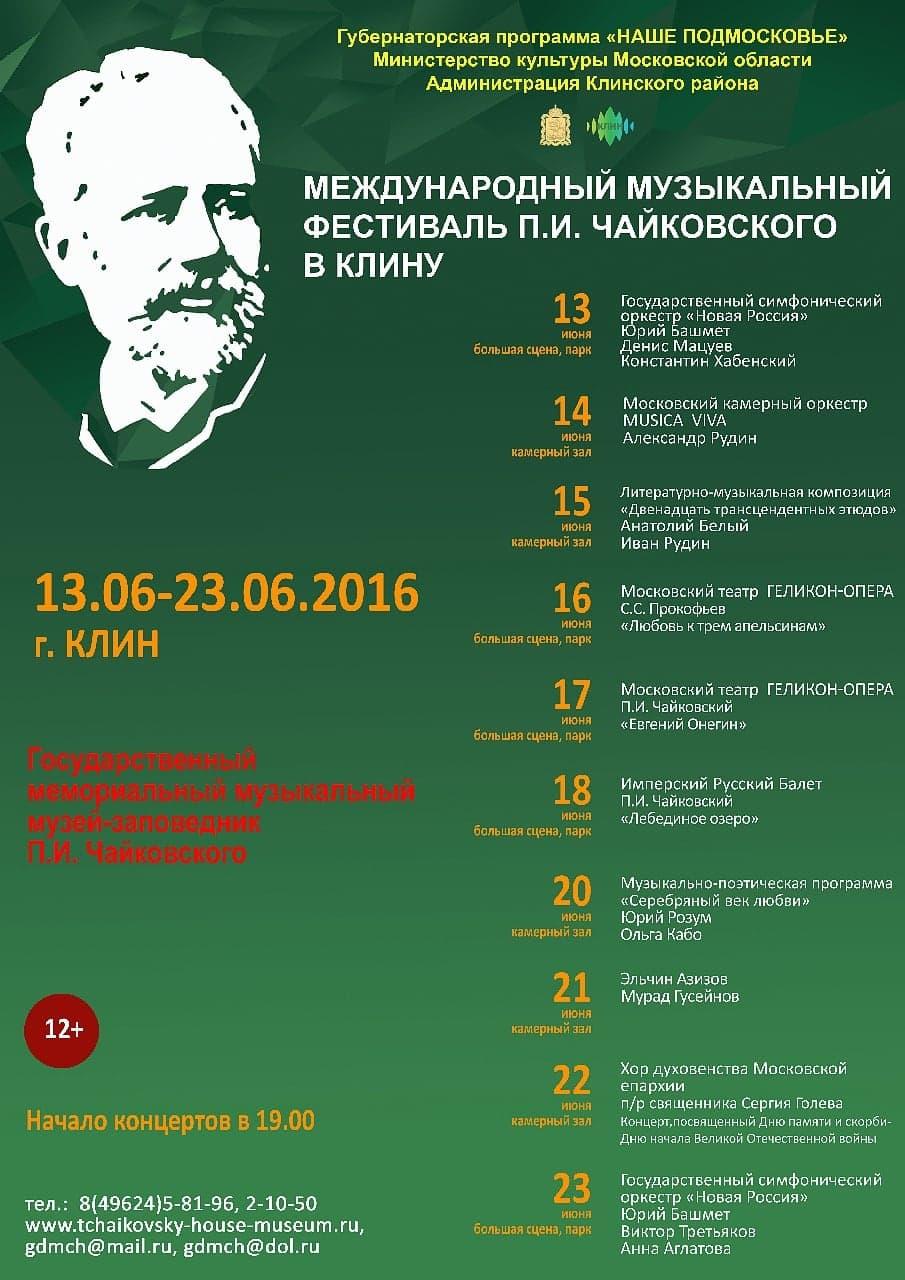 Международный фестиваль имени Чайковского открылся в Клину