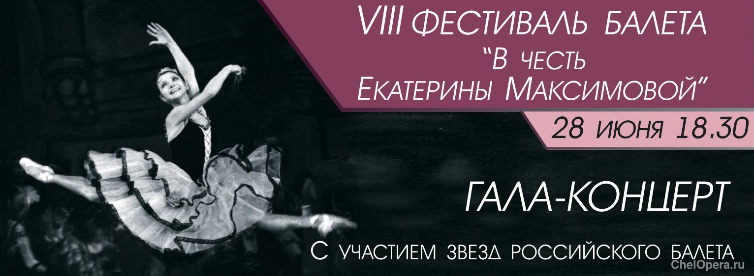 Фестиваль завершится 28 июня традиционным гала-концертом