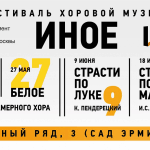 """Фестиваль хоровой музыки """"Иное"""" в московском театре """"Новая Опера"""""""