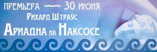 """Впервые на московской сцене будет представлена опера Рихарда Штрауса """"Ариадна на Наксосе"""""""