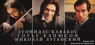 Николай Луганский (фортепиано), Леонидас Кавакос (скрипка), Готье Капюсон (виолончель)