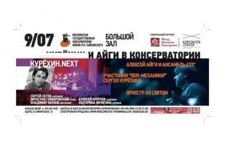 Вечер памяти Курёхина состоится в Московской консерватории