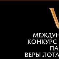 Объявлены лауреаты VI конкурса пианистов памяти Веры Лотар-Шевченко