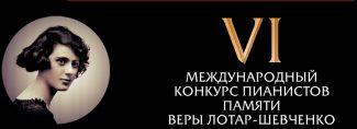 VI Международный конкурс пианистов памяти Веры Лотар-Шевченко