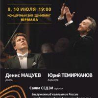 Фестиваль AMBER LIVE с участием Дениса Мацуева впервые пройдет в Латвии