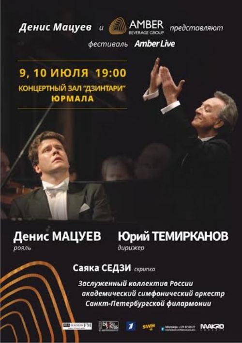 Фестиваль AMBER LIVE впервые пройдет в Латвии